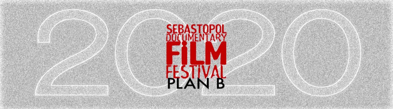 Sebastopol Documentary Film Festival 2020