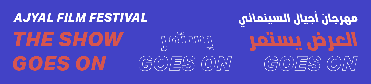 Ajyal Film Festival   مهرجان أجيال السينمائي
