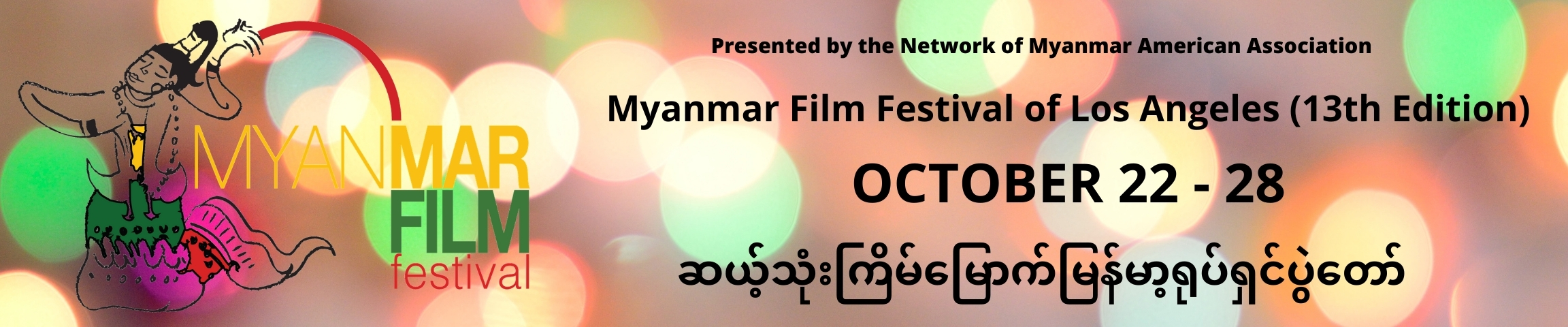 Myanmar Film Festival of Los Angeles (13th Edition)